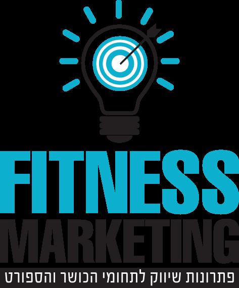 Fitness Marketing פתרונות שיווק לתחומי הכושר והספורט